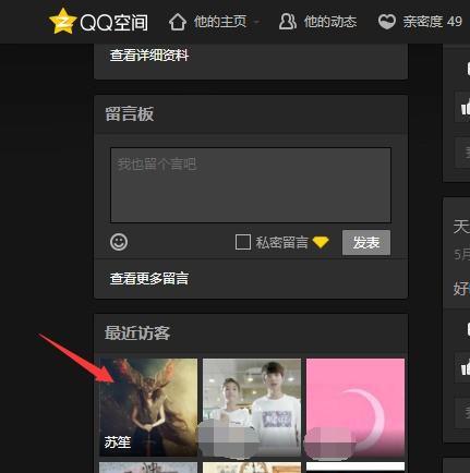 怎么删除我访问他人QQ空间的访问浏览记录