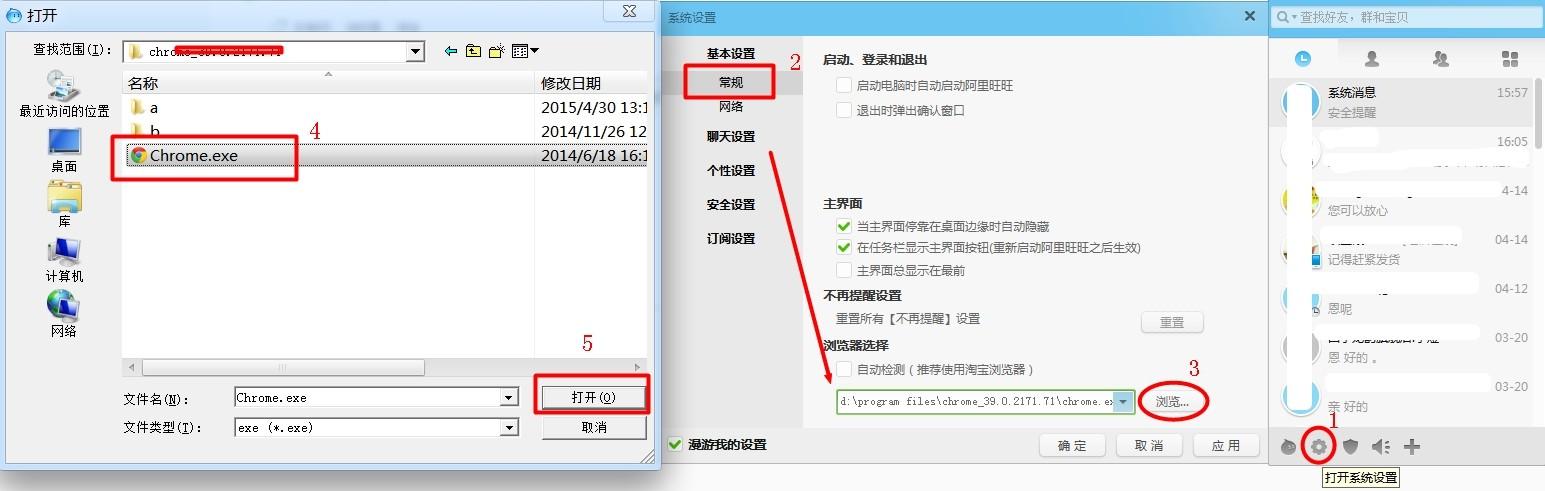 EasyConnect默认浏览器是ie,怎样设置为其他浏览器,比如chrome