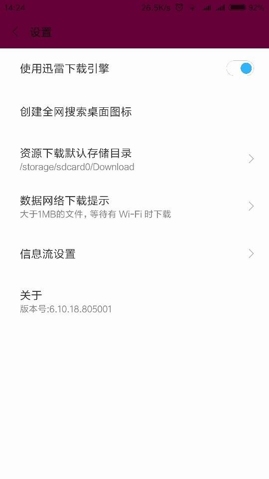 小米手机自带的浏览器怎么忽然下载不了东西了?一直显示连接中,其他的浏览器可以下载。