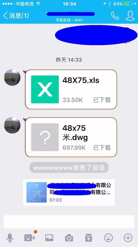 通过QQ从电脑传到iPhone 6 上的文件保存在哪里?