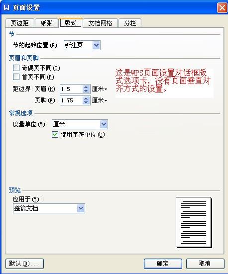 怎样在WPS文字上设定页面垂直对齐方式