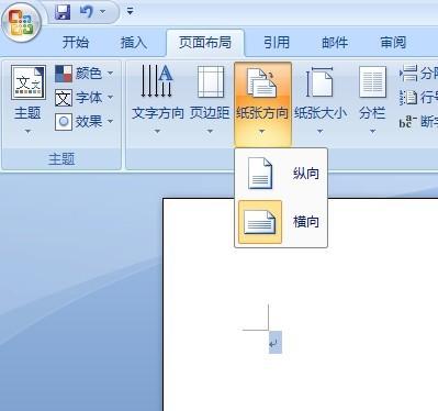怎样将一篇word文档中的一页页面设定由纵向变成横向?