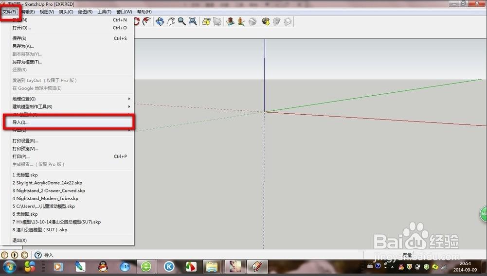 JPG格式的图片怎么样才能导入Sketchup