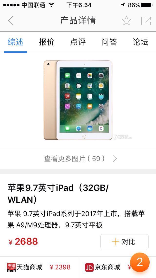 新的iPad。系统内存是多大。处理器核心几核。有点不了解请大师指点