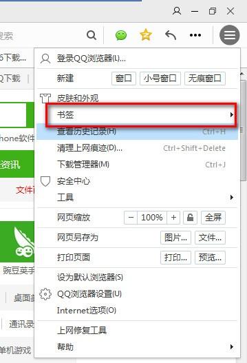 QQ手机浏览器的书签被删除,怎么恢复