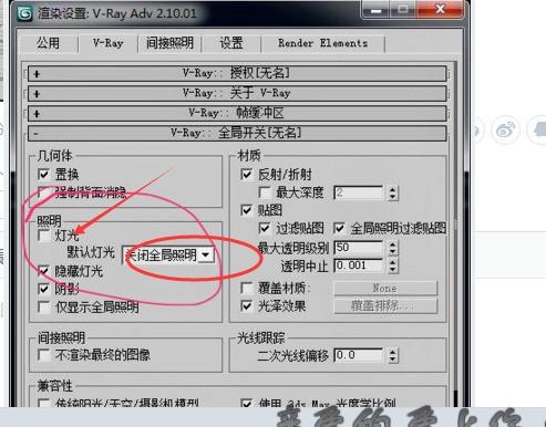 3dmax怎样设置每次打开都是2个默认灯光?