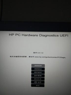 请教各位大神,我HP笔记本开机进不了系统,该怎么办?