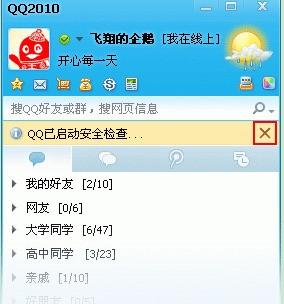 怎么取消QQ设置安全检查