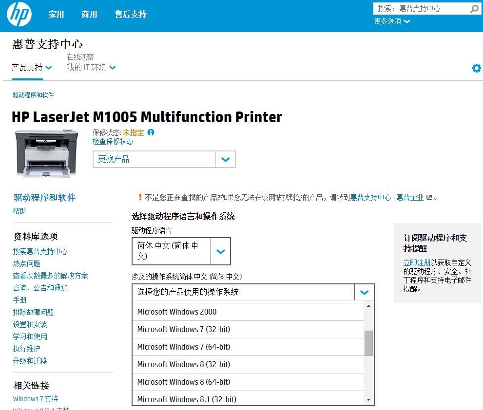 跪求 惠普M1005打印机 win7版驱动