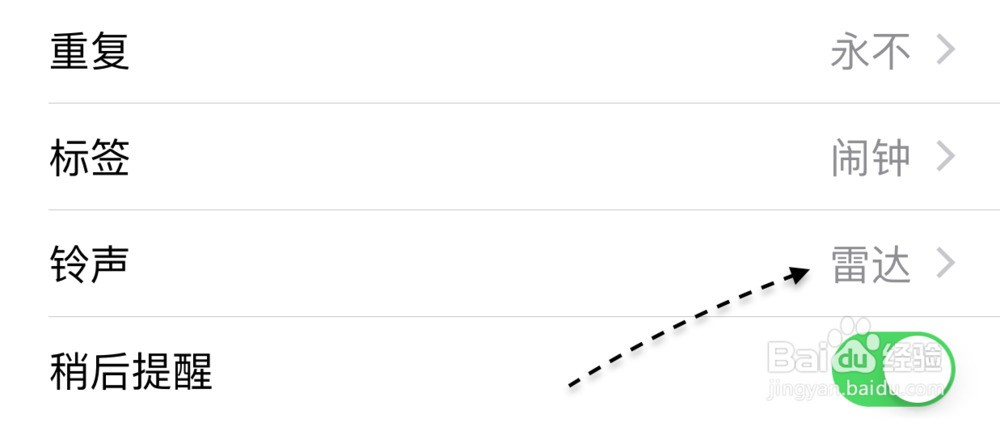 iPhone6S闹钟怎么设置 苹果6S闹钟怎么设置