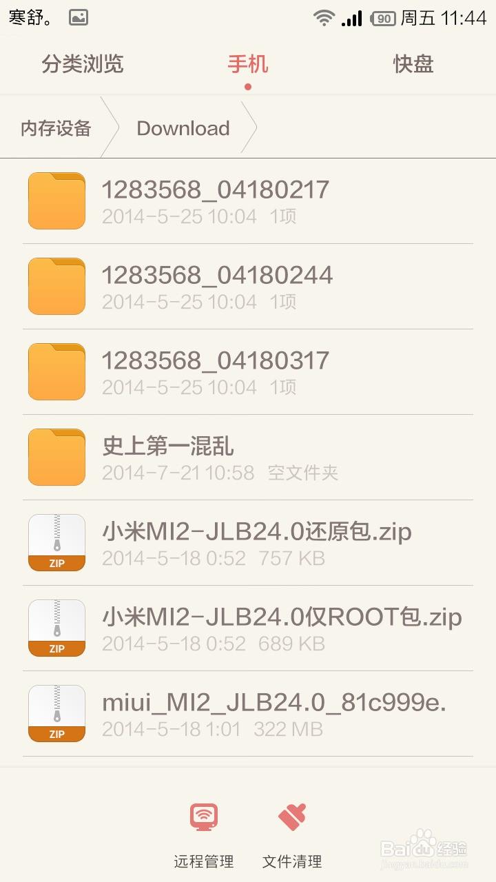 小米手机稳定版系统如何获取root权限