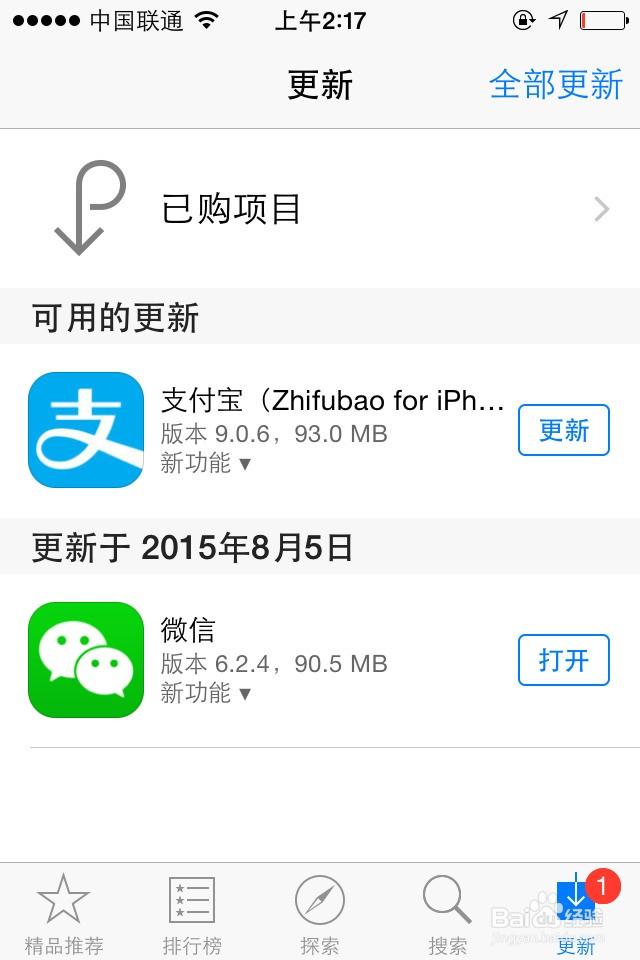 苹果Appstore肿么更新不了软件? 一直都是这样