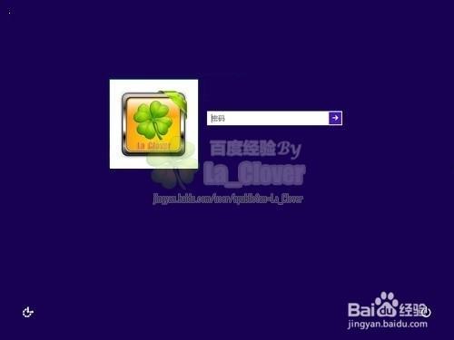 如何取消开机密码 直接进入系统主界面或桌面