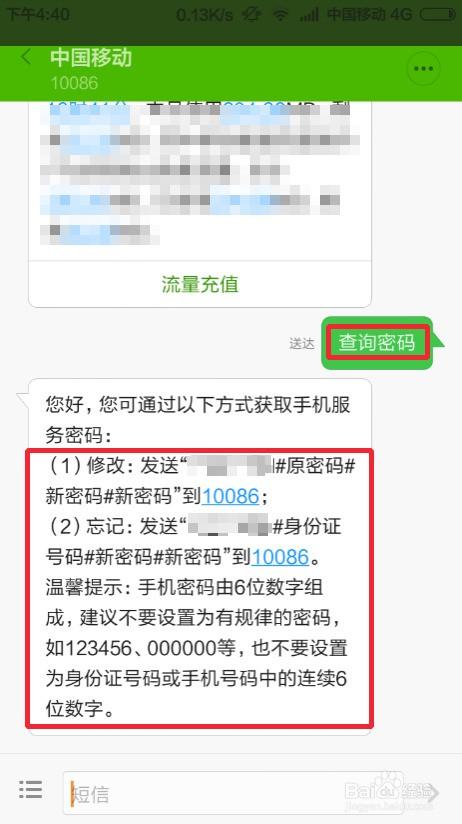 中国移动手机服务密码忘了怎么处理