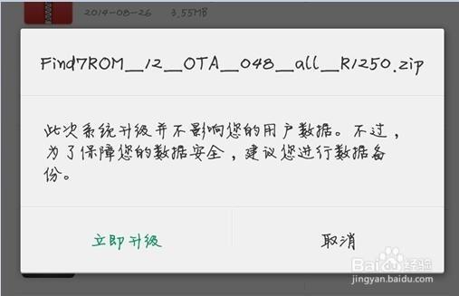 OPPO R9系列手机怎么获取ROOT权限