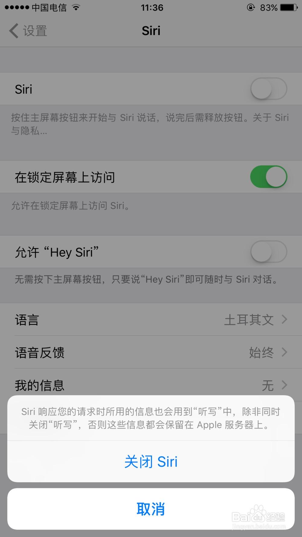 苹果5 怎样关闭语音控制的声音 或者直接关闭