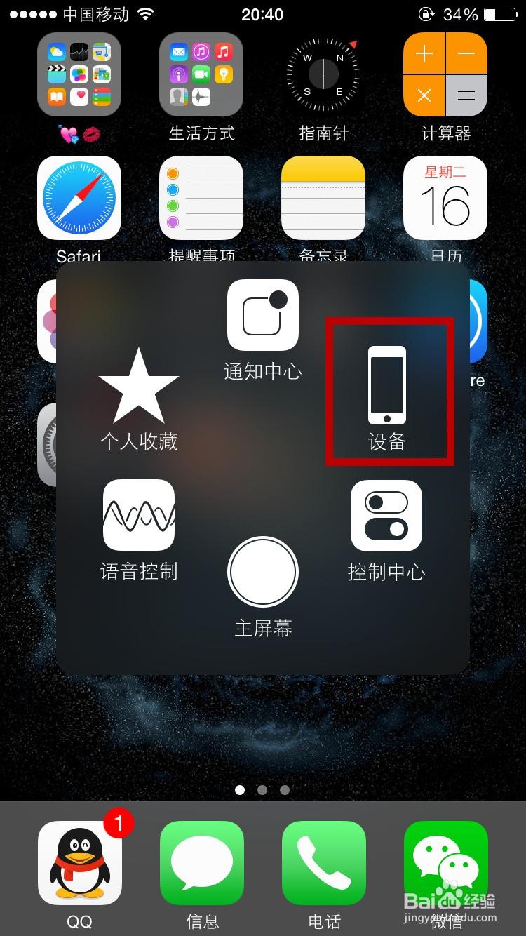 iphone6肿么截图整个文章