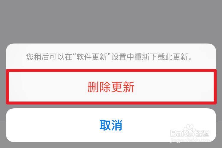 苹果iPhone6s系统更新提示如何取消