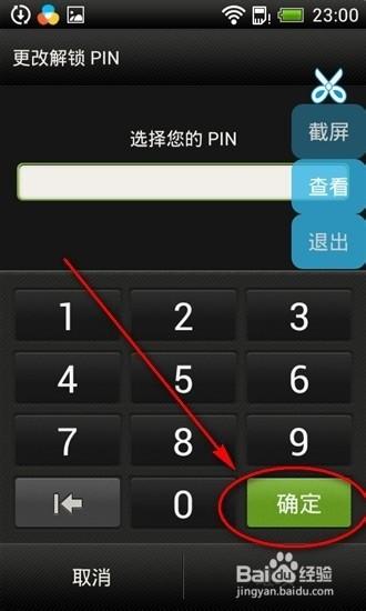 这密码是啥还有下面的WPSPin码是啥