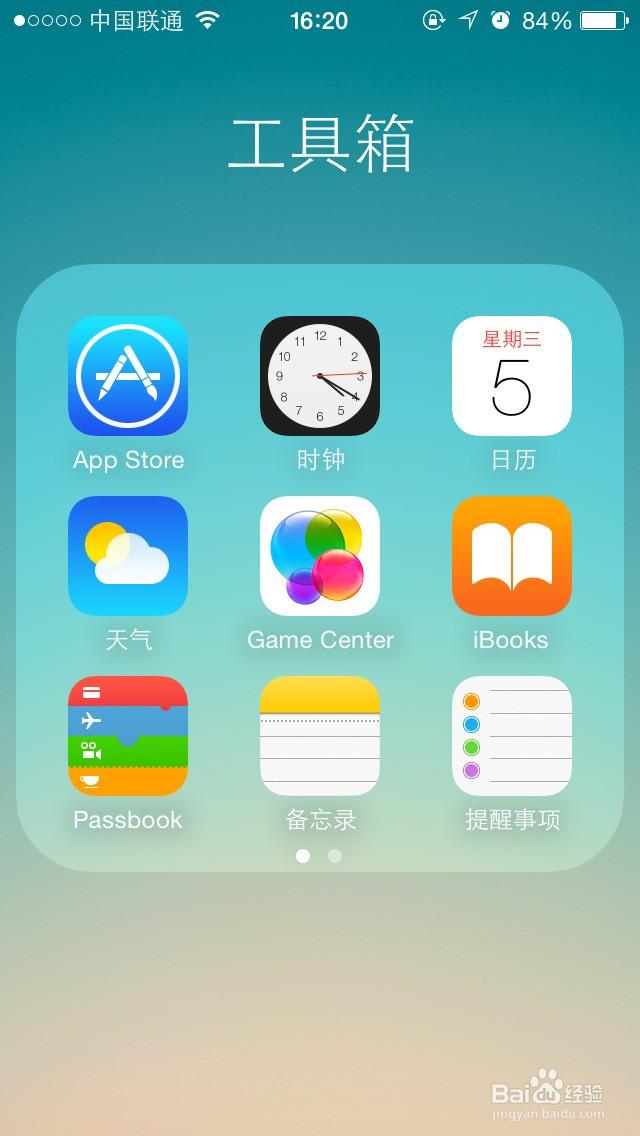 苹果手机5S软件无法更新怎么办?