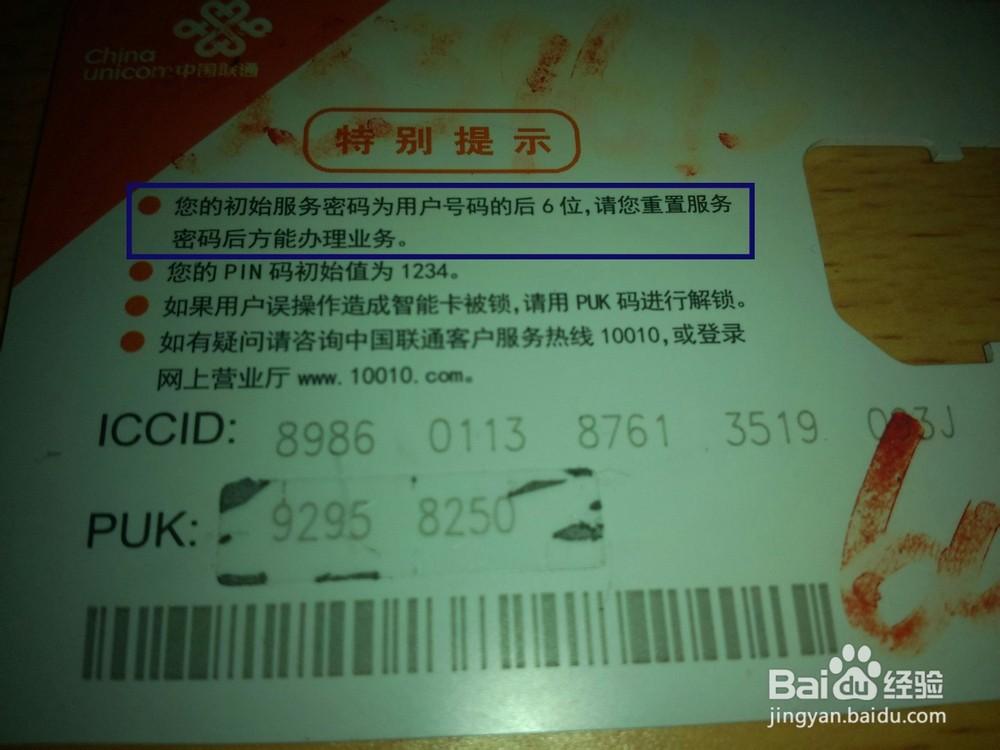 中国联通初始服务密码是什么