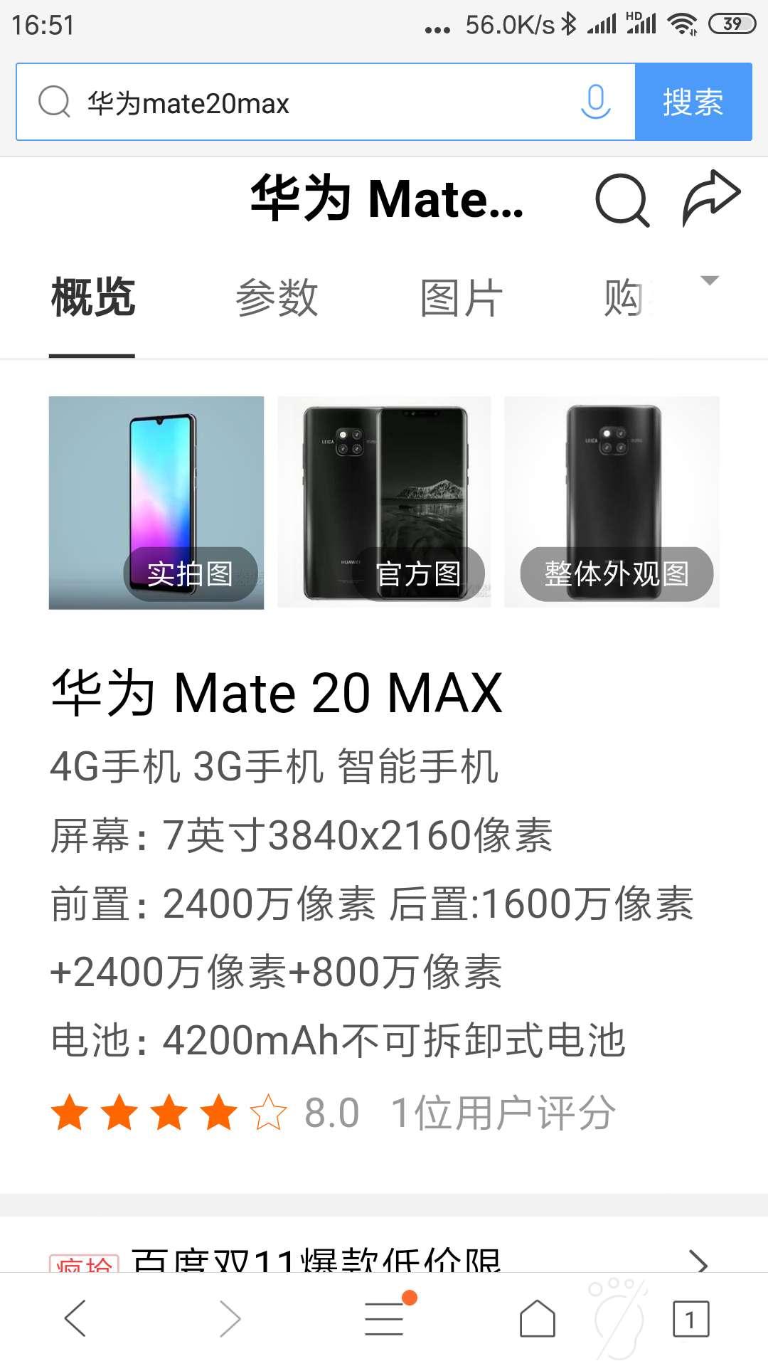 华为Mate 20 MAX 售价是多少?