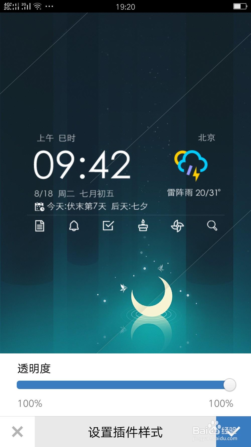 如何设置OPPO R9 Plus 桌面显示时间日历天气?