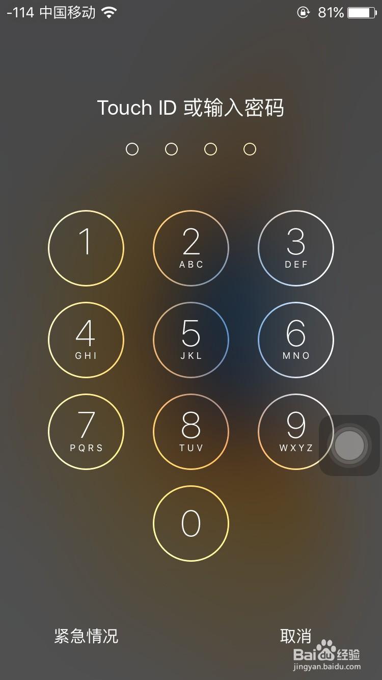 终极手势密码|安卓手机最难破解的9点锁屏手势密码... _53货源网