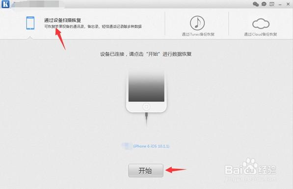 苹果手机如何恢复备忘录?