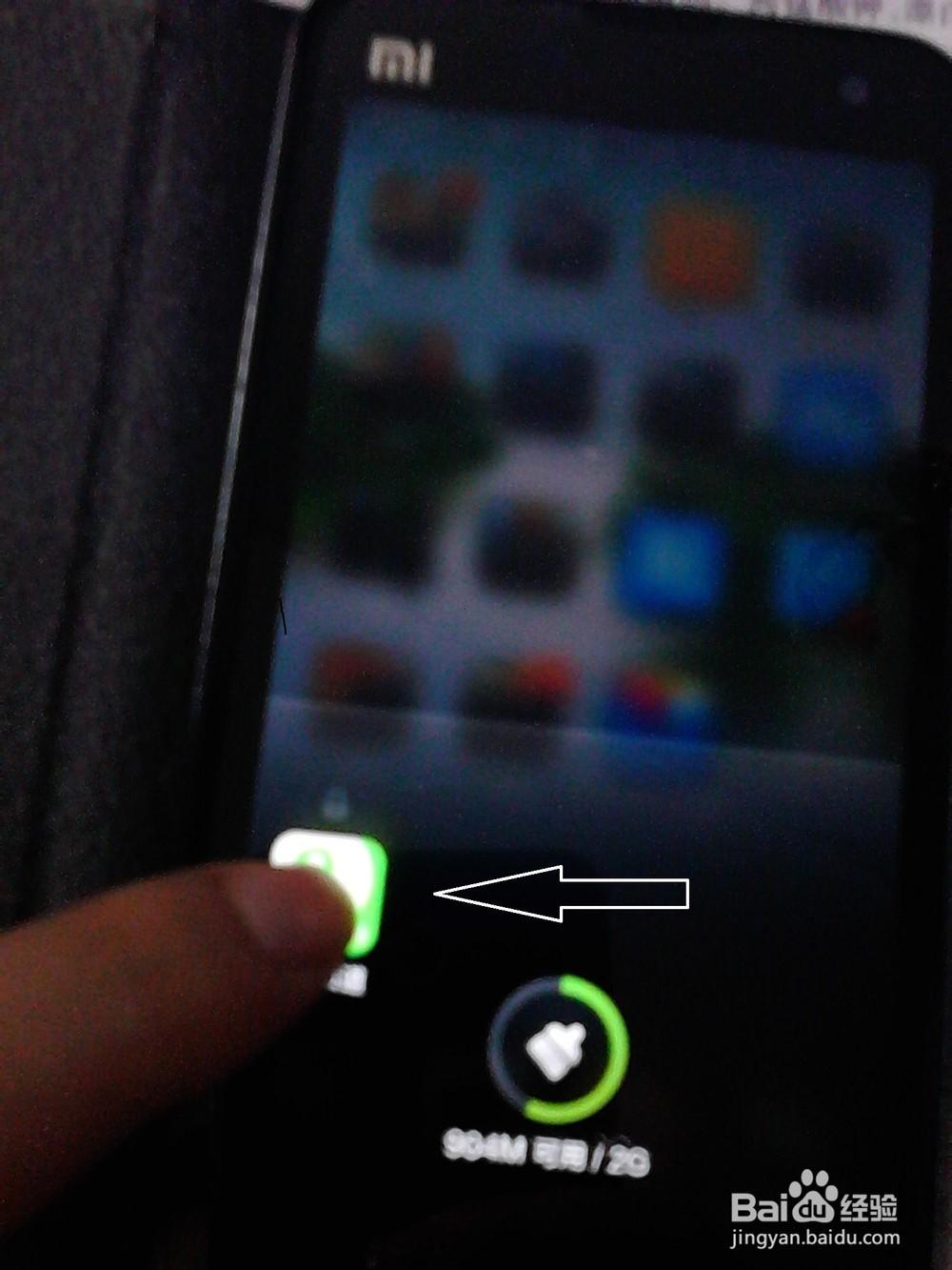 小米手机一键清理时怎样锁定特定软件不清理?