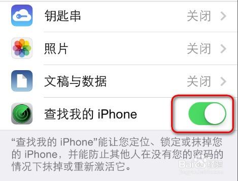 怎么锁定找回被偷或丢失的手机-查找我的iphone