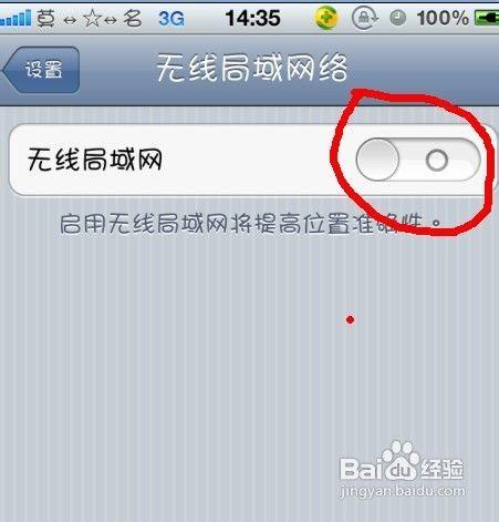 怎样使苹果手机连接无线网