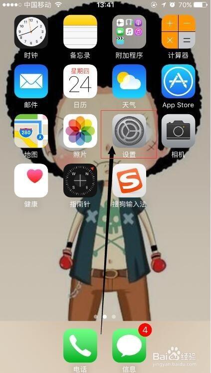 iOS10怎么设置锁屏时间