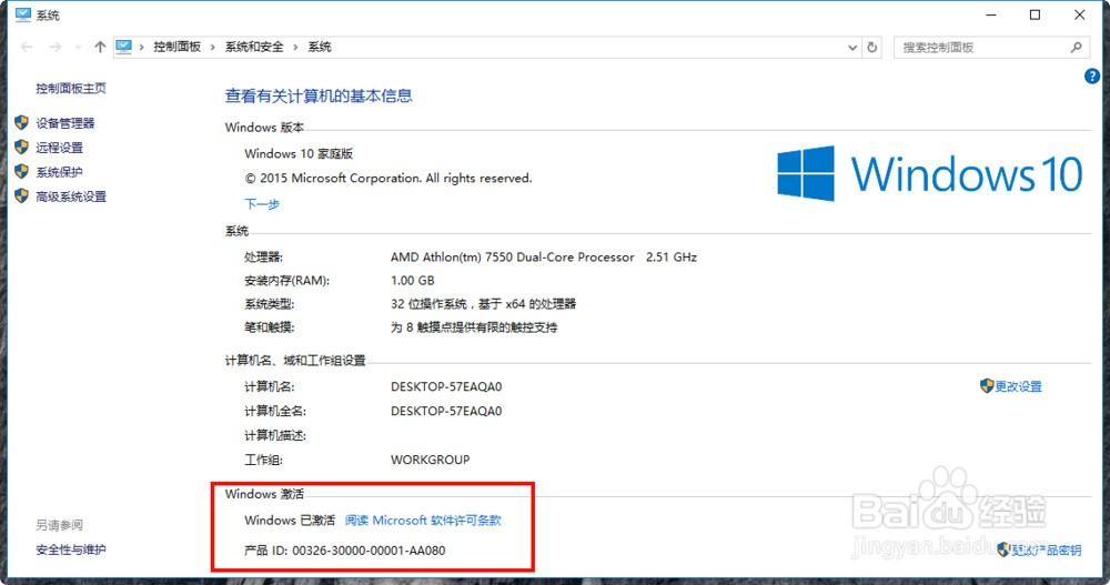 Windows10系统激活工具如何使用-超详细教程
