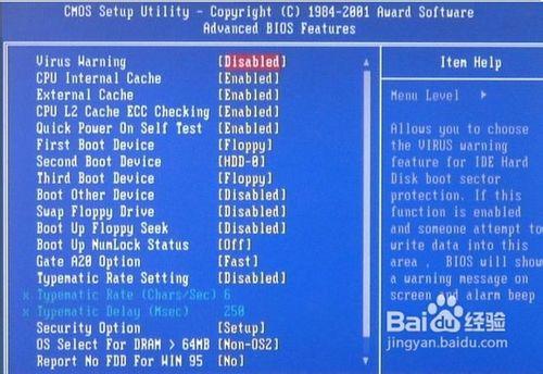 电脑如何进入BIOS进行设置