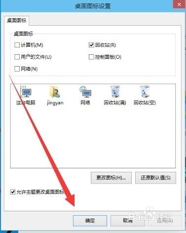 win10怎么显示桌面图标