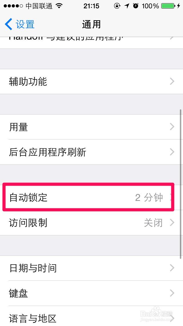 苹果iPhone6自定义锁屏时间怎么设置