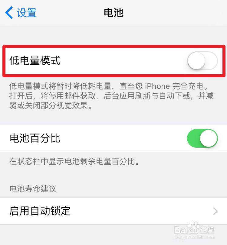 iPhone6s自动锁定设置是灰色怎么办