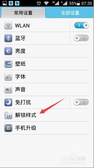 华为手机怎么设置锁屏签名?设置手机锁屏文字