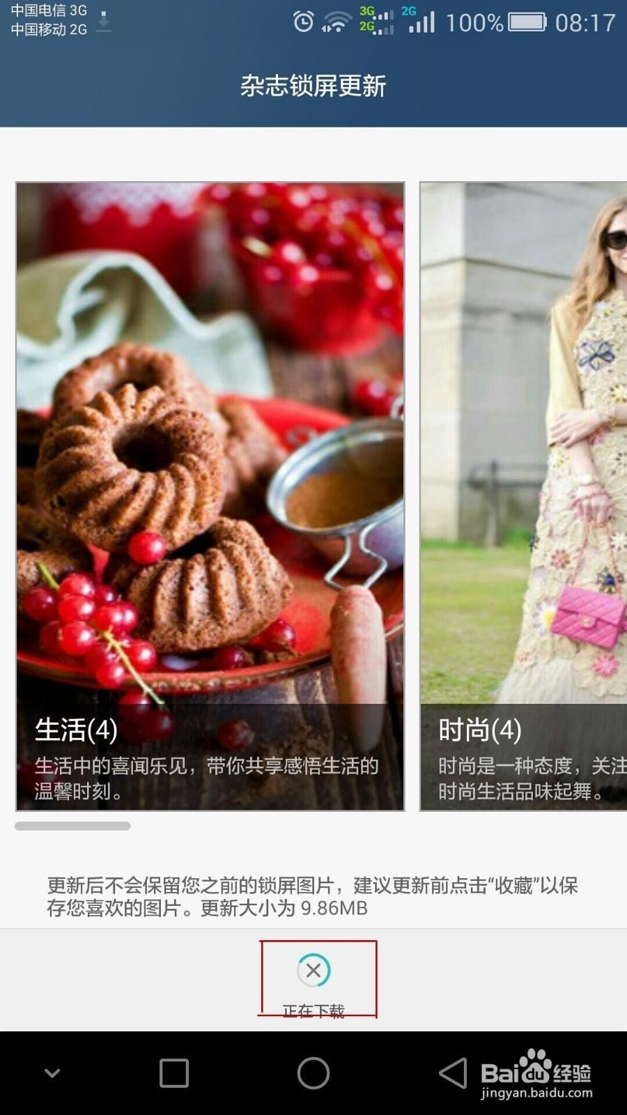 华为荣耀手机如何更新锁屏杂志