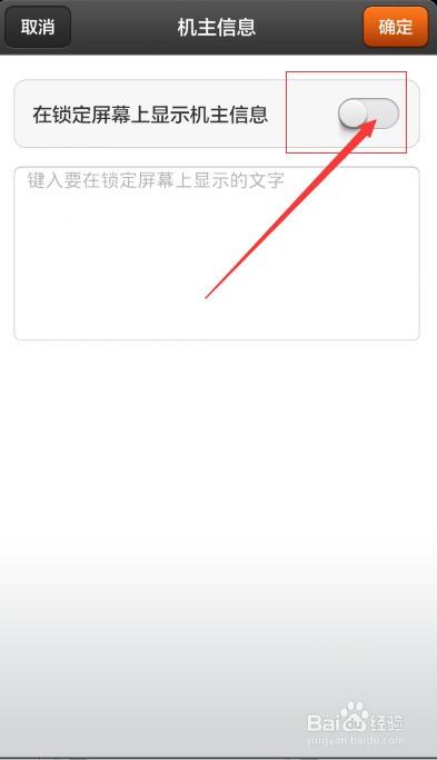 如何在手机锁屏上输入文字