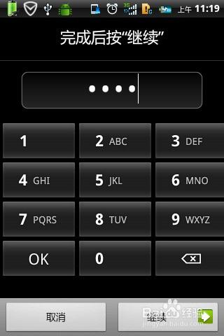 联想手机使用技巧:[9]锁屏密码的设置
