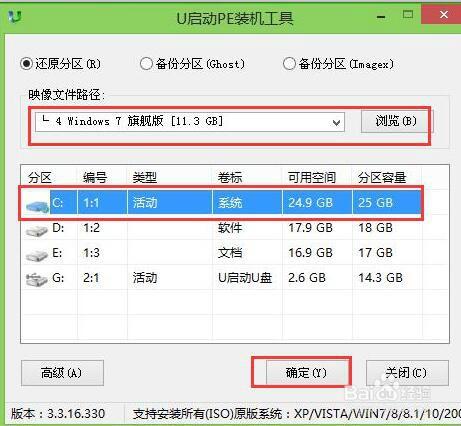 联想u盘安装win7系统教程