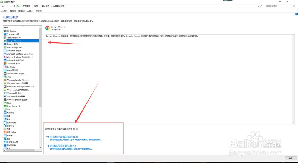 win10无法设置默认浏览器?