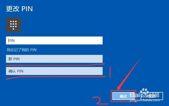 windows10怎么修改PIN的密码