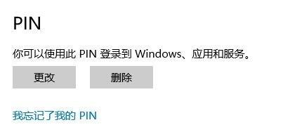 Windows10 的PIN密码是什么?如何设置和取消PIN