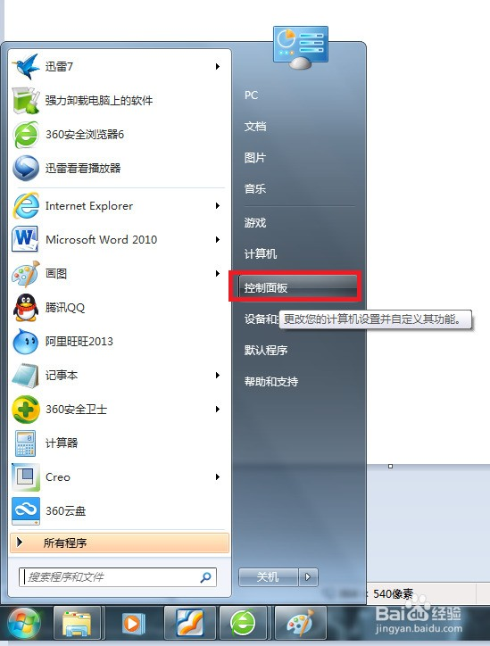 如何打开或关闭Windows功能