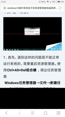 win10资源管理器结束后电脑黑屏找不到资源管理器了