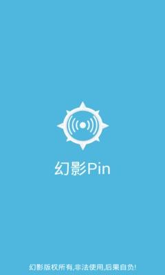 如何用手机破解wifi密码,幻影pin教程