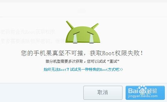 清除手机锁屏密码(万能方法,本人已亲测!)